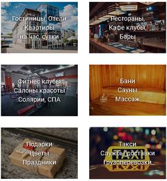 Информационно-развлекательный портал города Иваново